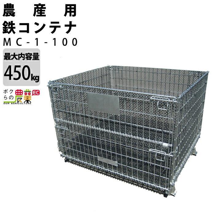農産用 鉄コンテナ MC-1-100 60基セット扉方式 前後全開 段積 4段まで Sレグポケット付 メッシュコンテナ