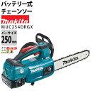 【在庫有】マキタ makita 充電式チェンソー MUC25