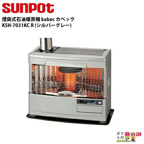 サンポット 煙突式石油暖房機 kabec カベック KSH-7031KC R SG