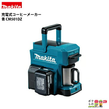 マキタ makita コーヒーメーカー 青 CM501DZ オーセンティックレッド CM501DZARステンレス製マグカップ付き 各種バッテリで楽しむ本格コーヒー 給水タンク取り外し可