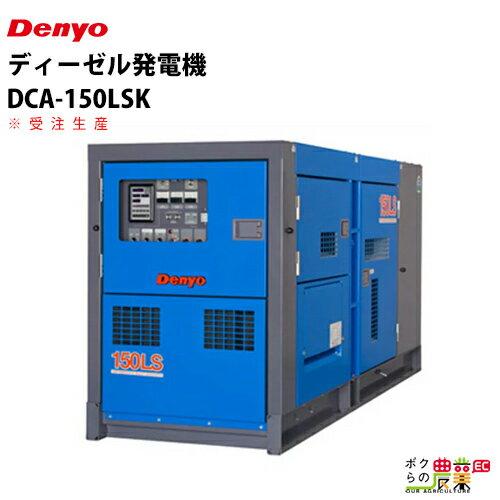 受注生産品納 期注文から6ヶ月 デンヨー ディーゼル発電機 DCA-150LSK 50/60Hz 三相0.8 単相1.0 複電圧(ワンタッチ切替)標準装備 超低騒音型