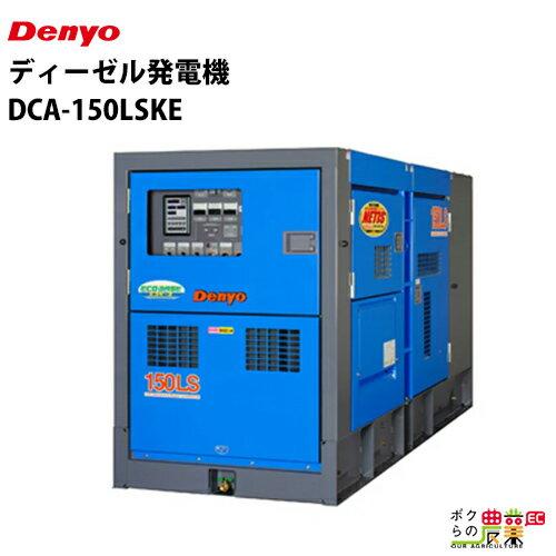 欠品 納期注文から6ヶ月 デンヨー ディーゼル発電機 DCA-150LSKE 50/60Hz 三相0.8 単相1.0 複電圧(200/400V級)ワンタッチ切替標準装備 超低騒音型