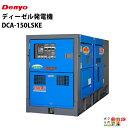欠品 納期注文から4〜5ヶ月 デンヨー ディーゼル発電機 DCA-15...