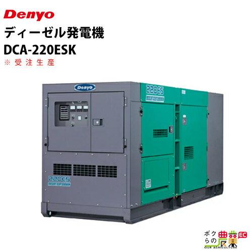 受注生産品 納期注文から6ヶ月 デンヨー ディーゼル発電機 DCA-220ESK 50/60Hz 三相0.8 単相1.0 第2次基準エンジン搭載 超低騒音型