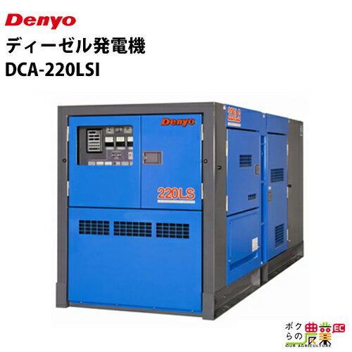 欠品 納期注文から6ヶ月 デンヨー ディーゼル発電機 DCA-220LSI 50/60Hz 三相0.8 単相1.0 複電圧(ワンタッチ切替)標準装備 超低騒音型