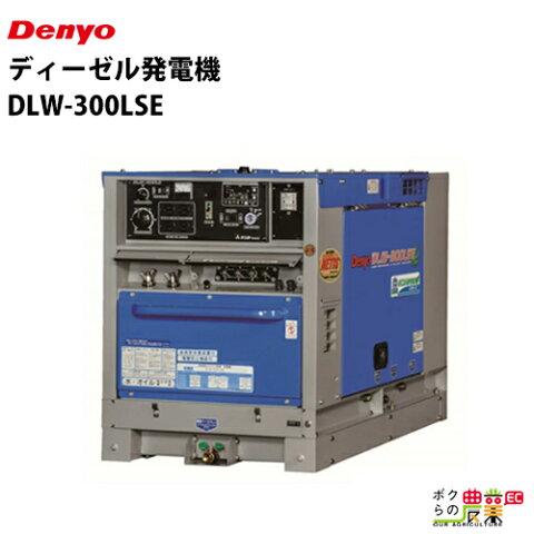 欠品 納期注文から1ヶ月 デンヨー ディーゼルエンジン溶接機 DLW-300LSE 50/60Hz 超低騒音型