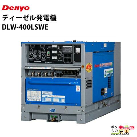 欠品 納期注文から1ヶ月 デンヨー ディーゼルエンジン溶接機 DLW-400LSWE 50/60Hz 超低騒音型 エコベース機