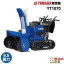 ヤマハ YAMAHA 小型 除雪機 YT-1070 家庭用 自走式 雪かき YT1070 2019-2020モデル