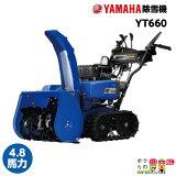 ヤマハ YAMAHA 小型 除雪機 YT-660 2019-2020モデル 家庭用 自走式 雪かき YT660