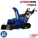 ヤマハ 除雪機 家庭用 YT660-B ブレード 6馬力 除雪幅67cm YAMAHA YT660B 選べる4種のプレゼント