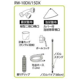 工進KOSHIN噴霧器手動式蓄圧式RW-15DX15Lタンク背負い式手動