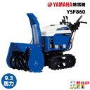 ヤマハ YAMAHA 小型 除雪機 YSF860 2019-...