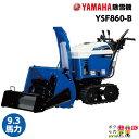 ヤマハ 除雪機 家庭用 YSF860-B ブレード 8馬力 ...