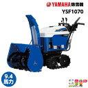 ヤマハ YAMAHA 小型 除雪機 YSF-1070 2019-2020モデル 家庭用 自走式 雪かき 静音 YSF1070