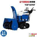ヤマハ 除雪機 家庭用 YSF1070T 10馬力 除雪幅71.5cm YAMAHA YSF-1070T 選べる4種のプレゼント