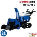 ヤマハ 除雪機 家庭用 YSF1070T-B ブレード 10馬力 除雪幅77.5cm YAMAHA YSF1070TB 選べる4種のプレゼント