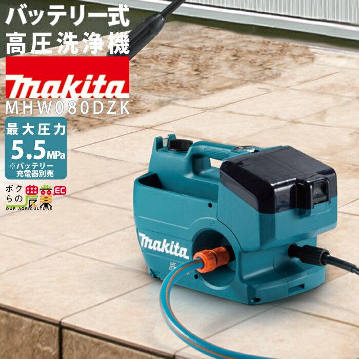 電動工具本体, 高圧洗浄機  MHW080DZK 18V18V makita