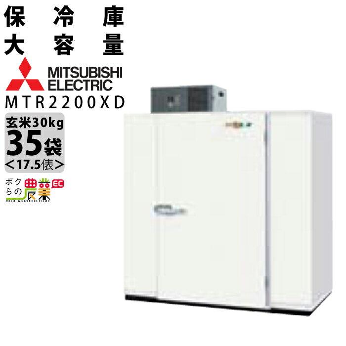 送料無料 三菱電機 玄米・農産物保冷庫「新米愛菜っ庫」 MTR2200XD 一般保冷庫