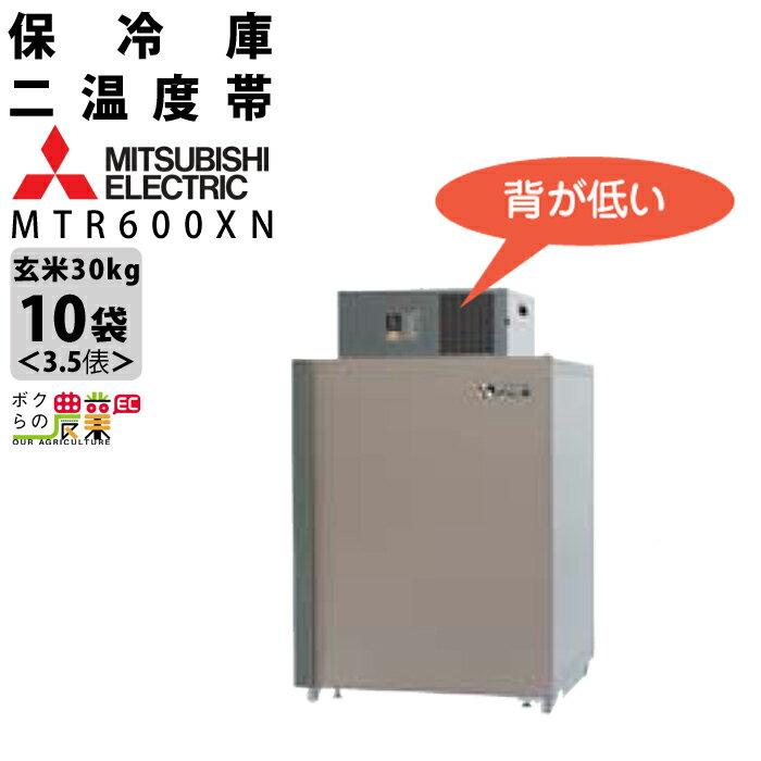 送料無料 三菱電機 玄米・農産物保冷庫「新米愛菜っ庫」 MTR600XN 二温度帯保冷庫 にこに庫