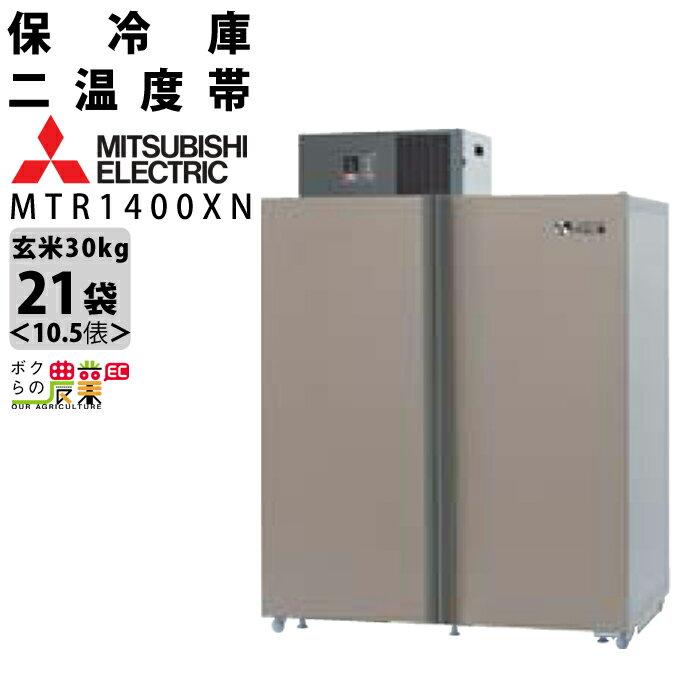 送料無料 三菱電機 玄米・農産物保冷庫「新米愛菜っ庫」 MTR1400XN 二温度帯保冷庫 にこに庫