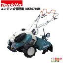 マキタ 管理機 MKR0760H