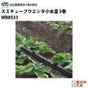 住化農業資材 灌水チューブ ハウス向け スミチューブウエシタ小水量 WB8533 220M×5巻 80mまで均一潅水 潅水 灌水 散水 チューブ ホース