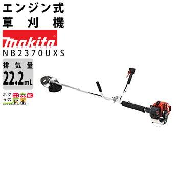 マキタ(makita)刈払機草刈機軽量/肩掛け式U型ハンドル/排気量22.2mL・質量4.5Kg/草刈り機/2サイクルエンジン式/チップソーベルト付き/ラビット農業機械Rabbit/NB2370UXS