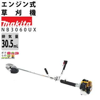 マキタ(makita)刈払機草刈機/肩掛け式U型ハンドル/排気量30.5mL・質量5.5Kg/草刈り機/2サイクルエンジン式/チップソーベルト付き/ラビット農業機械Rabbit/NB3060UX