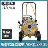 【工進】電動噴霧器ガーデンスプレーヤMS-252RT25