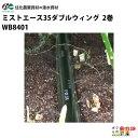 住化農業資材 灌水チューブ 無マルチ向け ミストエース35ダブルウィング WB8401 100M×2巻 100mまで均一潅水 潅水 灌水 散水 チューブ
