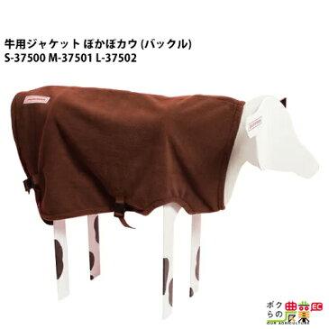 牛用 ジャケット ぽかぽカウ バックル S-37500 M-37501 L-37502 サイズS・M・L 畜産 酪農 牧畜 産業動物 牛 家畜 畜産用品 酪農用品 業務用