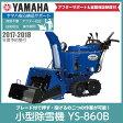 [2017-2018予約モデル]ヤマハ/YAMAHA ヤマハ ブレードつき小型除雪機 YS-860B[家庭用/自走式/雪かき/静音/ハイド板/押雪投雪両用型/YS860B]2017年10月頃出荷予定
