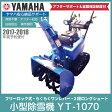 [2017-2018予約モデル]ヤマハ/YAMAHA 小型除雪機 YT-1070[家庭用/自走式/雪かき/YT1070]2017年10月頃出荷予定