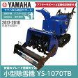 [2017-2018予約モデル]ヤマハ/YAMAHA ブレード付小型除雪機 YS-1070TB[家庭用/ターン機能付/ハイド板/押雪投雪両用/静音/住宅地/雪かき]2017年10月頃出荷予定