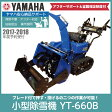 [2017-2018予約モデル]ヤマハ/YAMAHA ブレードつき小型除雪機 YT-660B[家庭用/自走式/雪かき/ハイド板/手押・投雪両用型/YT660B]2017年10月頃出荷予定