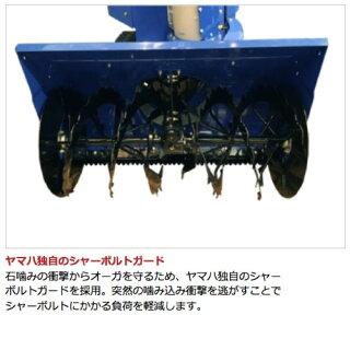 ヤマハ/YAMAHA除雪機YT-1380(YT-1280ED後継機種)[2018-2019モデル/YT1380/13馬力]