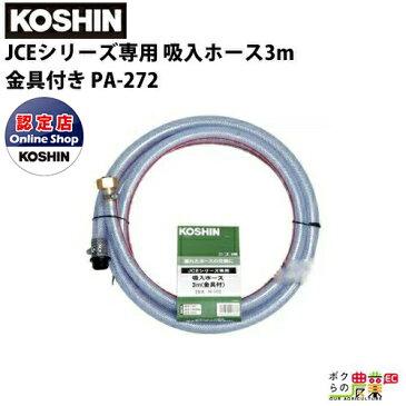 工進 JCEシリーズ専用 吸入ホース3m金具付き PA-272