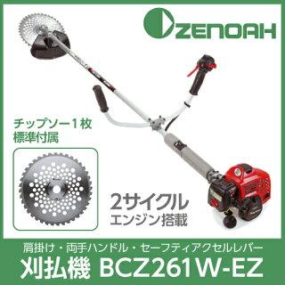 肩掛け式刈払機BCZ261W-EZ