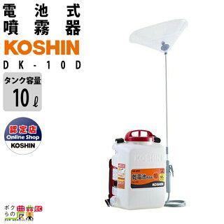 工進/KOSHIN乾電池式噴霧器DK-10D(消毒・除草専用/単一形乾電池8本[別売り]/背負い式)