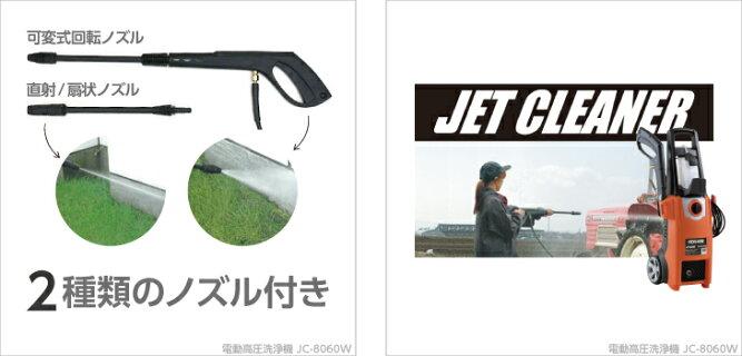 JC-8060W