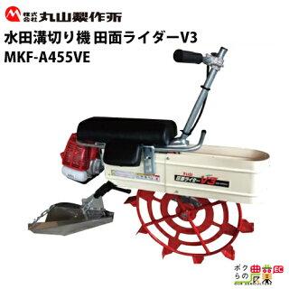 丸山製作所水田溝切り機MKF-A455VE田面ライダーV3(乗用タイプ)
