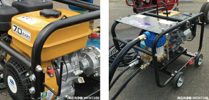 丸山製作所高圧洗浄機MKW728B