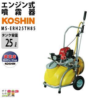 工進エンジン動噴MS-ERH50T