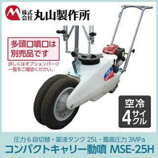 丸山製作所コンパクトキャリー動噴MSE-25H