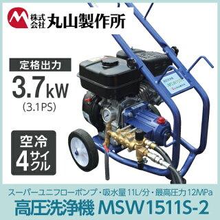 丸山製作所高圧洗浄機MSW1511S-2(M旋回ノズル付き)