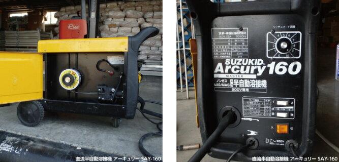 スター電機/SUZUKIDノンガス直流半自動溶接機アーキュリー160SAY-160+軟鋼ワイヤ1本無料サービス