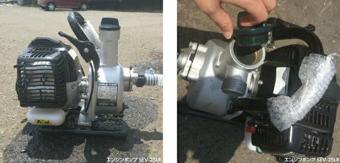 工進2サイクルエンジンポンプ+R型ホース付SEV-25LR