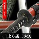 模造刀 土方歳三 大刀 幕末シリーズ 模擬刀 美術刀 日本刀...