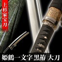 模造刀 姫鶴一文字拵え 大刀 模擬刀 美術刀 日本刀 刀 刀