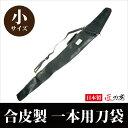 合皮製刀袋 111cm 1本用 Sサイズ 刀袋 ケース レザー袋 持ち運び袋 大刀 居合刀 模造刀 ZK-102S